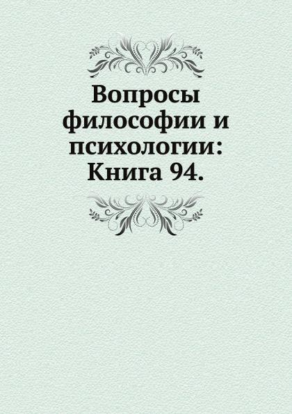 Неизвестный автор Вопросы философии и психологии: Книга 94