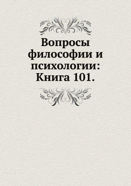 Неизвестный автор Вопросы философии и психологии: Книга 101