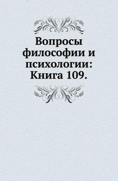 Неизвестный автор Вопросы философии и психологии: Книга 109
