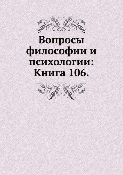 Неизвестный автор Вопросы философии и психологии: Книга 106