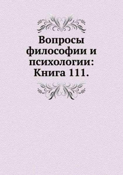 Неизвестный автор Вопросы философии и психологии: Книга 111