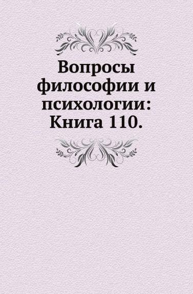 Неизвестный автор Вопросы философии и психологии: Книга 110