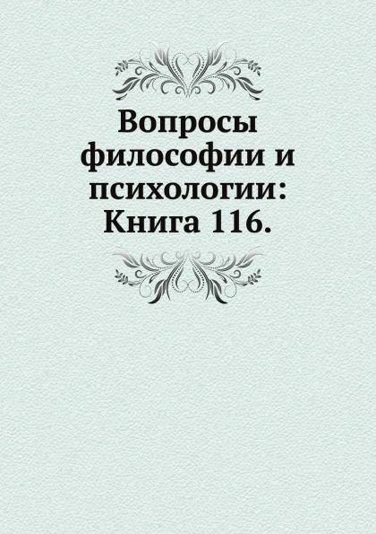 Неизвестный автор Вопросы философии и психологии: Книга 116