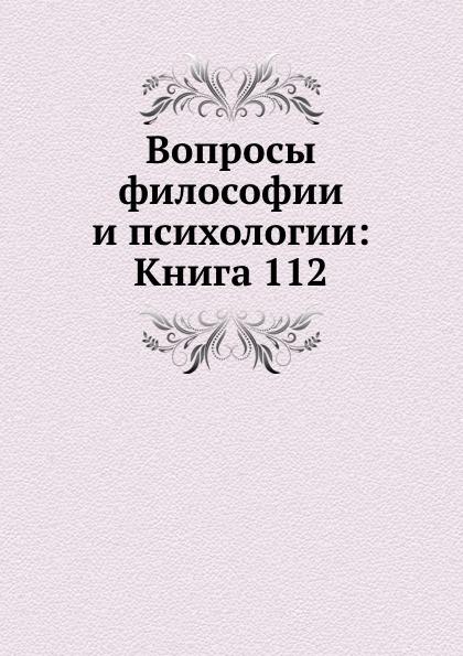 Неизвестный автор Вопросы философии и психологии: Книга 112