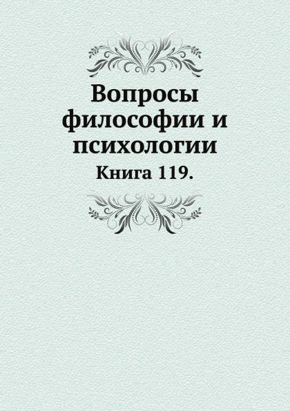 Л.М. Лопатин Вопросы философии и психологии. Книга 119