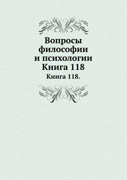 Л.М. Лопатин Вопросы философии и психологии. Книга 118