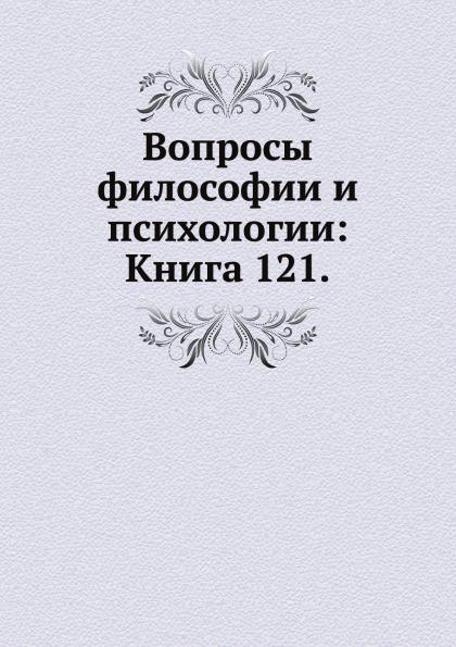 Неизвестный автор Вопросы философии и психологии: Книга 121