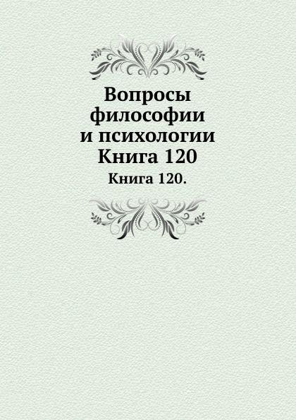 Л.М. Лопатин Вопросы философии и психологии. Книга 120