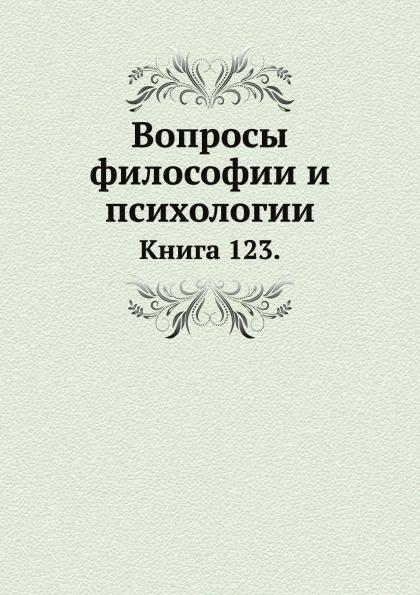 Л.М. Лопатин Вопросы философии и психологии. Книга 123