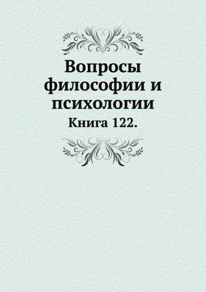 Л.М. Лопатин Вопросы философии и психологии. Книга 122