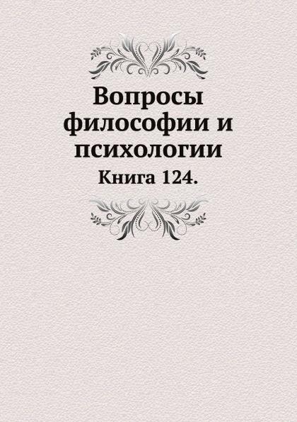 Л.М. Лопатин Вопросы философии и психологии. Книга 124