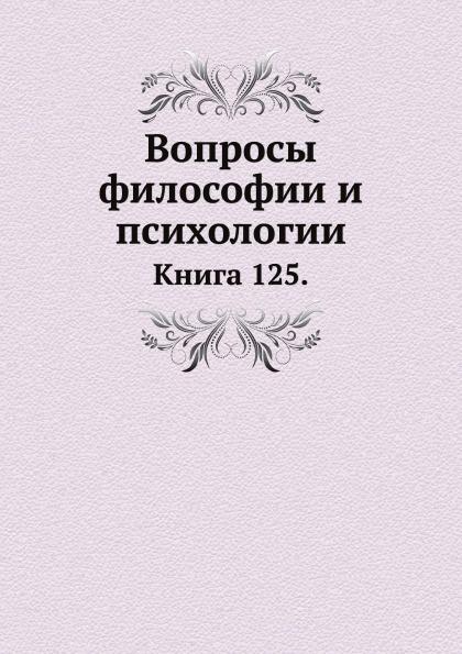 Л.М. Лопатин Вопросы философии и психологии. Книга 125