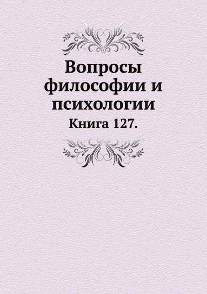 Л.М. Лопатин Вопросы философии и психологии. Книга 127