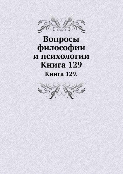 Л.М. Лопатин Вопросы философии и психологии. Книга 129