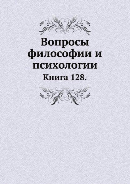 Л.М. Лопатин Вопросы философии и психологии. Книга 128