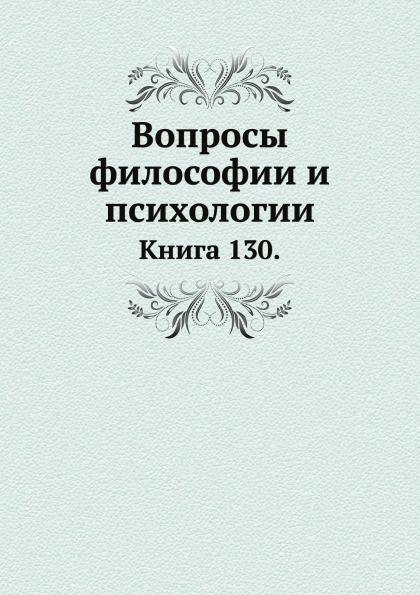 Л.М. Лопатин Вопросы философии и психологии. Книга 130