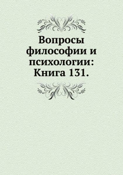 Неизвестный автор Вопросы философии и психологии: Книга 131