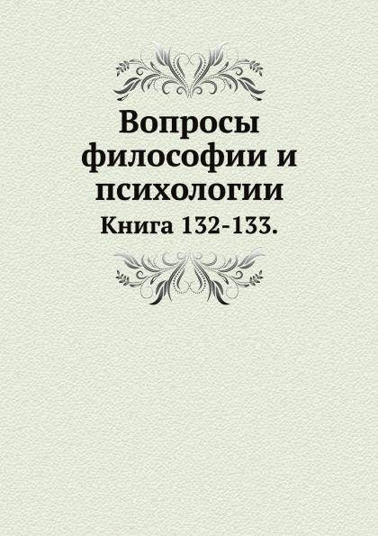 Л.М. Лопатин Вопросы философии и психологии. Книга 132-133