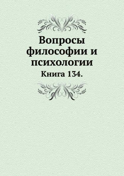 Л.М. Лопатин Вопросы философии и психологии. Книга 134
