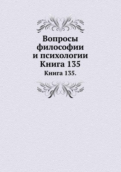 Л.М. Лопатин Вопросы философии и психологии. Книга 135