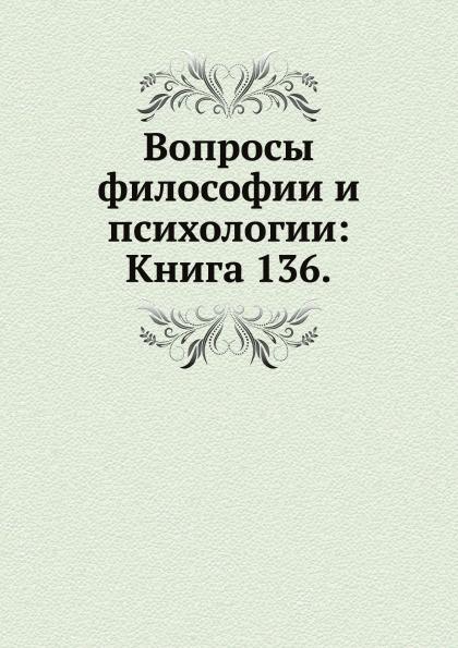 Неизвестный автор Вопросы философии и психологии: Книга 136