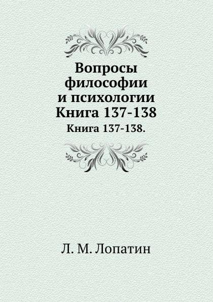 Л.М. Лопатин Вопросы философии и психологии. Книга 137-138