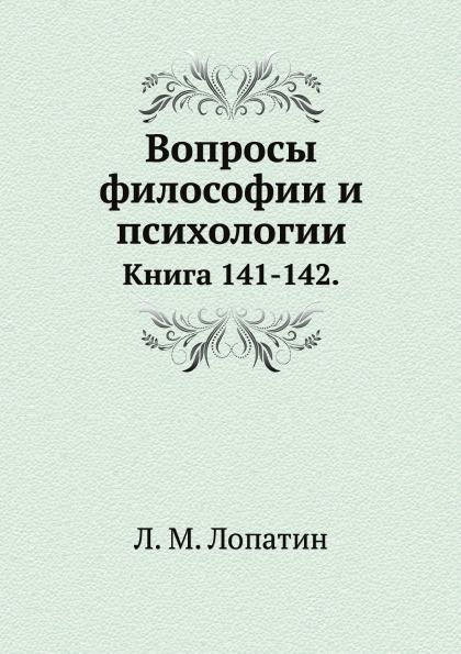 Л.М. Лопатин Вопросы философии и психологии. Книга 141-142