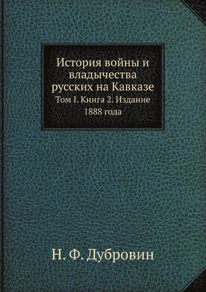 Д.Ф. Масловский История войны и владычества русских на Кавказе. Том I Книга 2