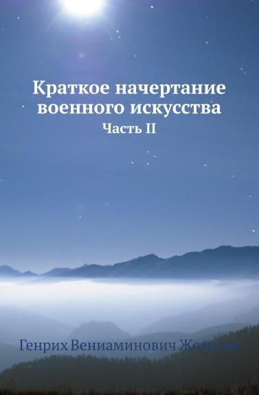 Г. В. Жомини Краткое начертание военного искусства. Часть II