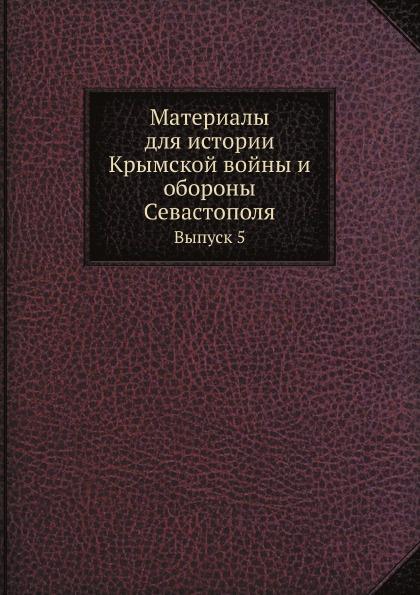 Неизвестный автор Материалы для истории Крымской войны и обороны Севастополя. Выпуск 5