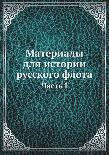 Неизвестный автор Материалы для истории русского флота. Часть I