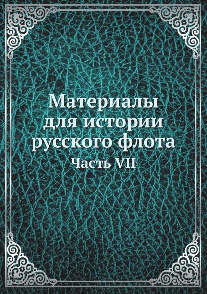 Неизвестный автор Материалы для истории русского флота. Часть VII