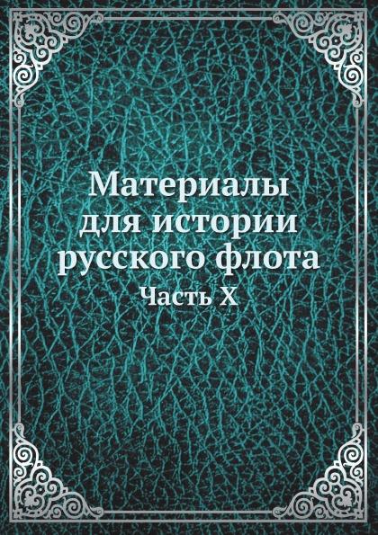Неизвестный автор Материалы для истории русского флота. Часть X