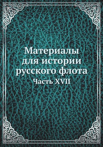 Неизвестный автор Материалы для истории русского флота. Часть XVII