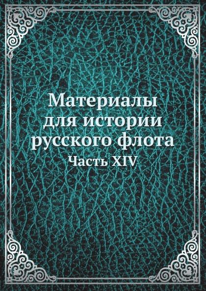 Неизвестный автор Материалы для истории русского флота. Часть XIV