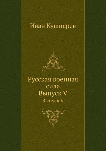 Русская военная сила. Выпуск V