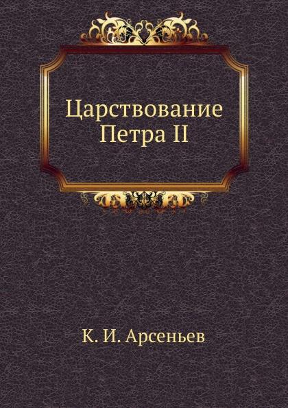 К.И. Арсеньев Царствование Петра II