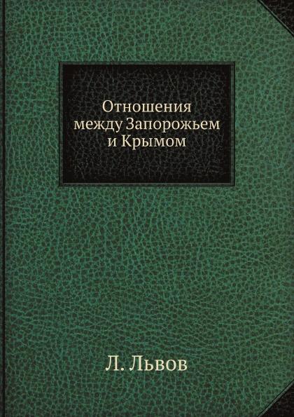Л. Львов Отношения между Запорожьем и Крымом