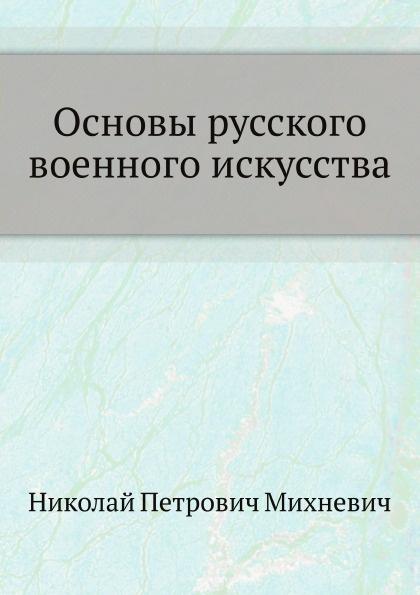 Н.П. Михневич Основы русского военного искусства