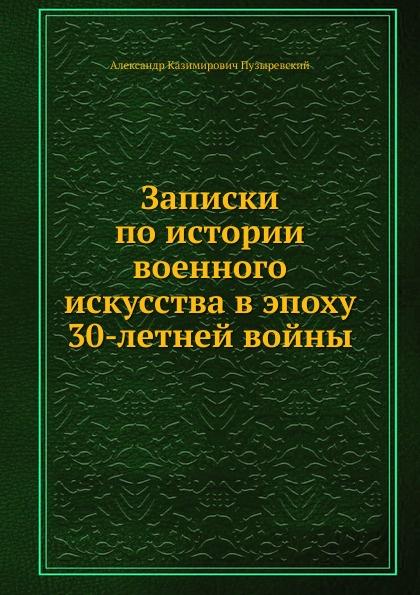А. К. Пузыревский Записки по истории военного искусства в эпоху 30-летней войны