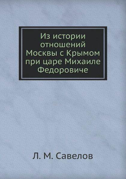Л. М. Савелов Из истории отношений Москвы с Крымом при царе Михаиле Федоровиче