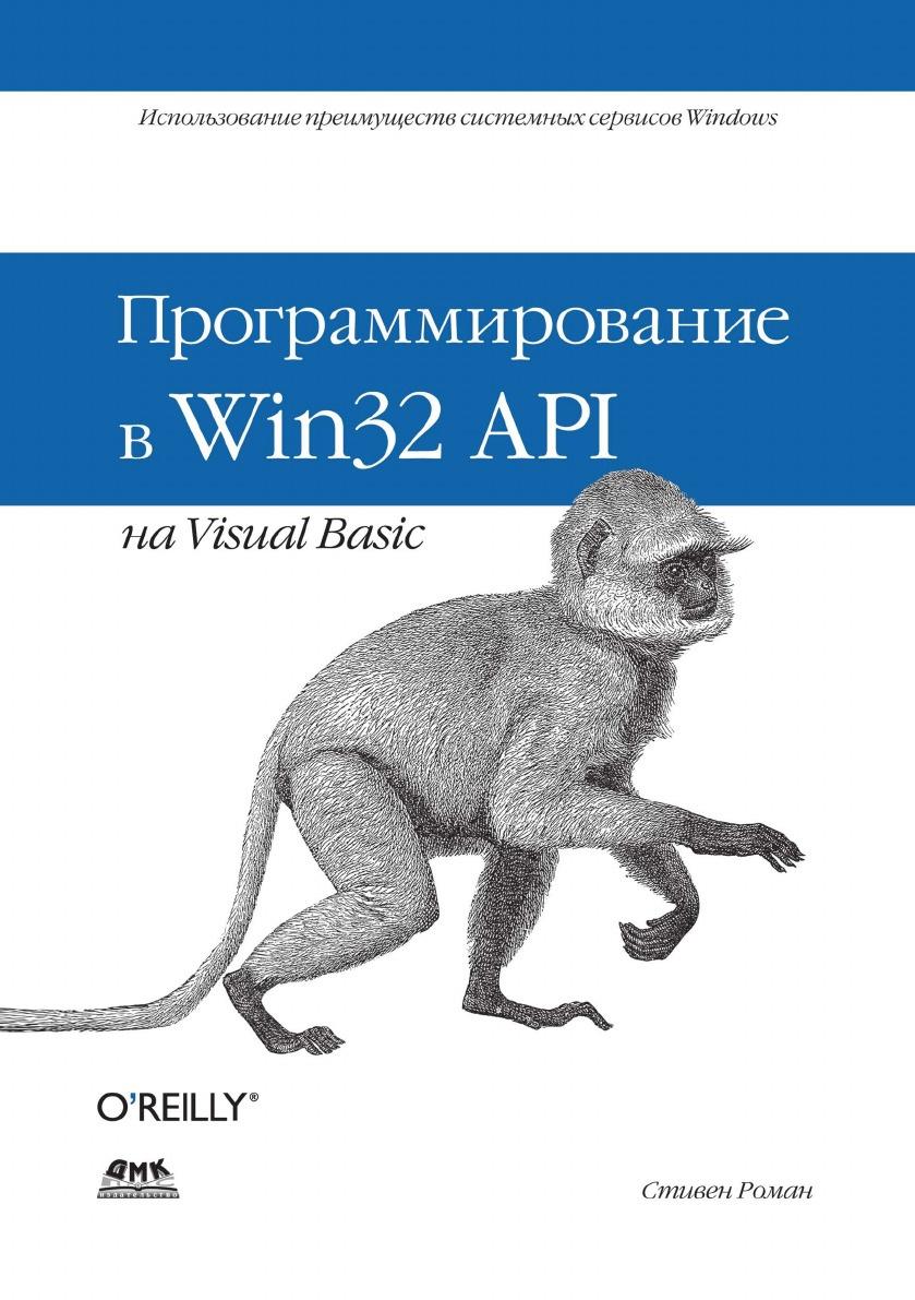 С. Роман Программирование в Win32 API на Visual Basic цена