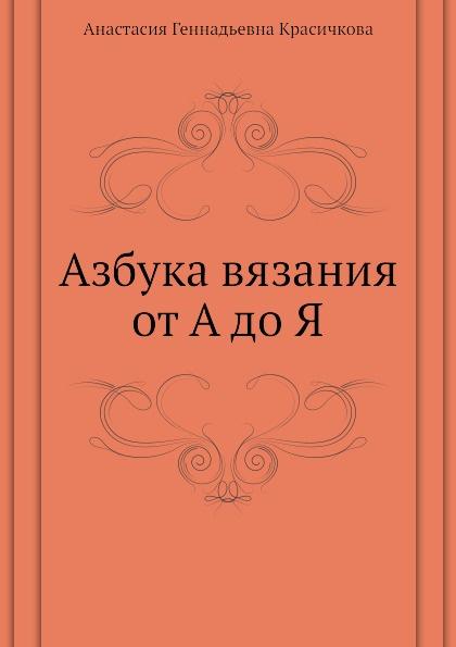 А.Г. Красичкова Азбука вязания от А до Я