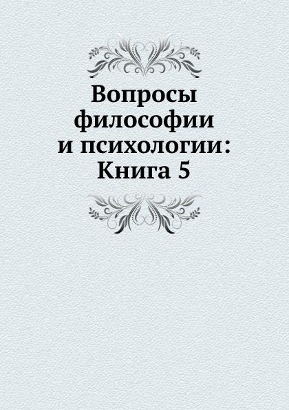 Неизвестный автор Вопросы философии и психологии: Книга 5