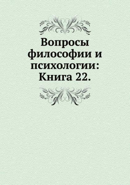 Неизвестный автор Вопросы философии и психологии: Книга 22