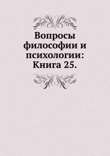 Неизвестный автор Вопросы философии и психологии: Книга 25