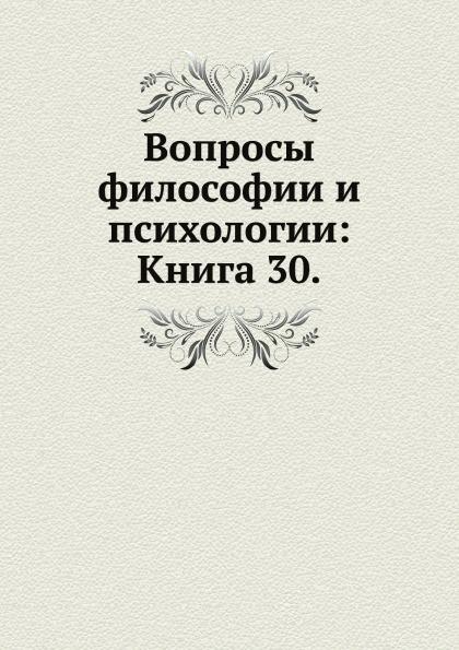 Неизвестный автор Вопросы философии и психологии: Книга 30