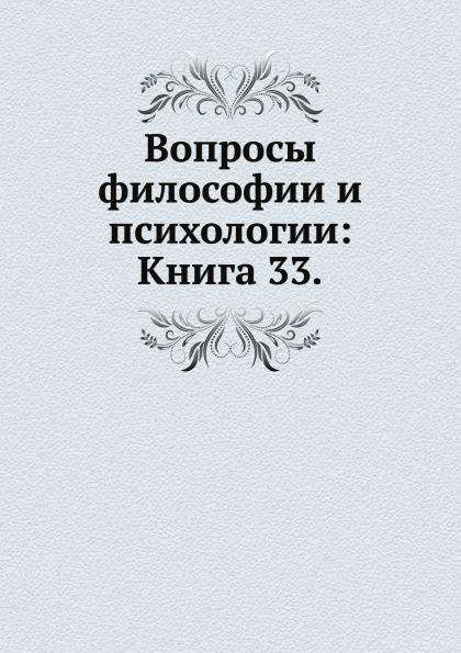 Неизвестный автор Вопросы философии и психологии: Книга 33