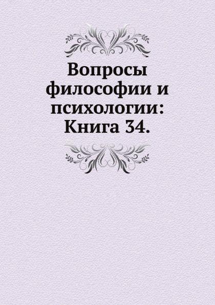 Неизвестный автор Вопросы философии и психологии: Книга 34