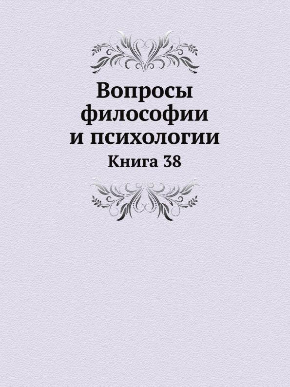 Неизвестный автор Вопросы философии и психологии. Книга 38